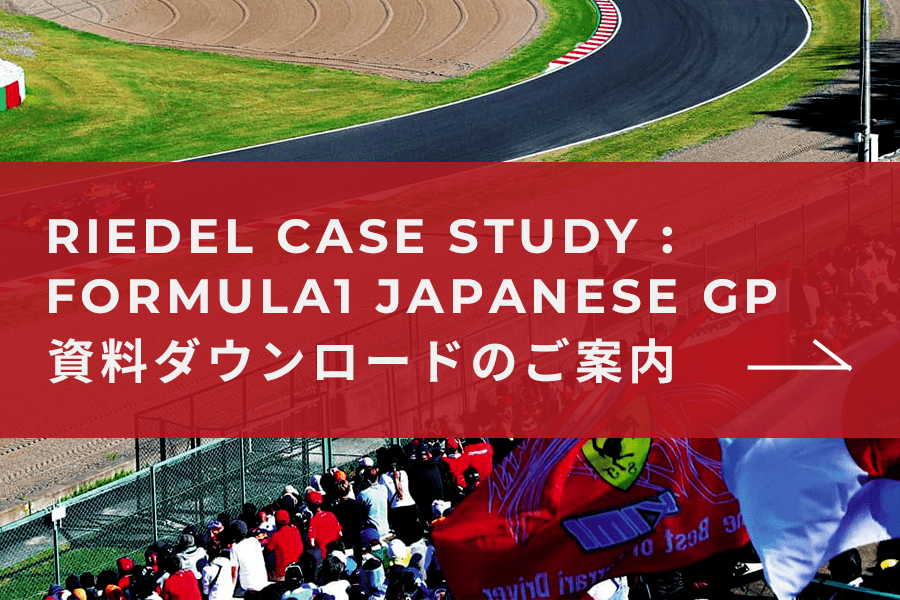 RIEDEL Case Study : Formula1 Japanese GP 資料ダウンロードのご案内