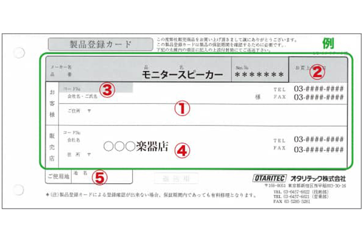 製品登録カード