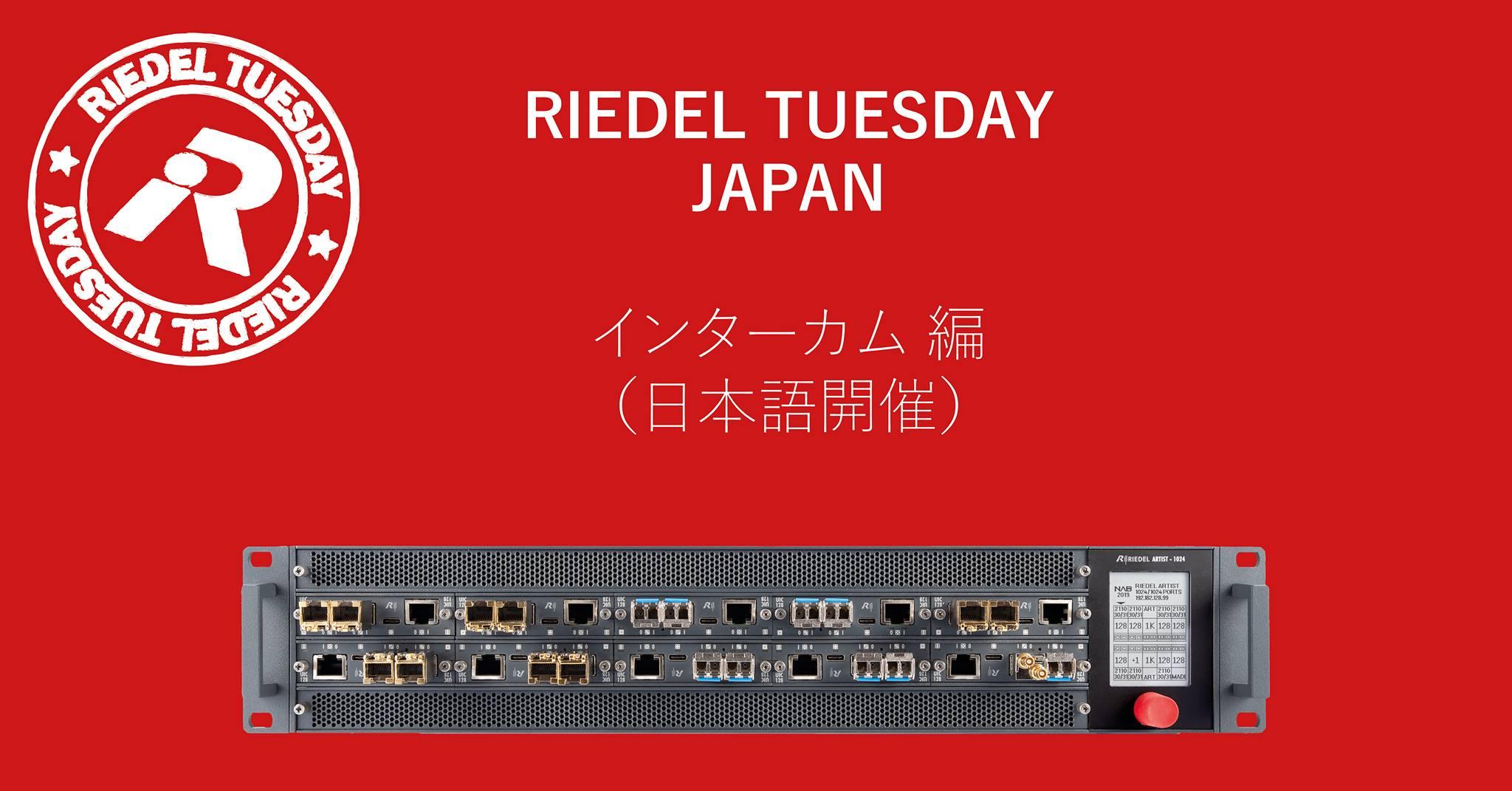 RIEDEL チューズデイジャパン