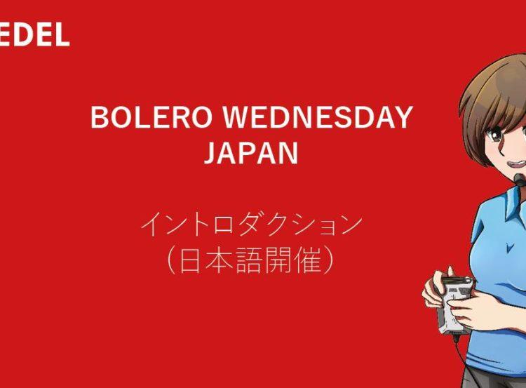 BOLERO ウェンズデイジャパン